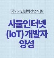 사물인터넷(IoT) 개발자 양성